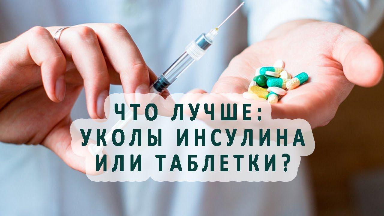 укол или таблетки от диабета