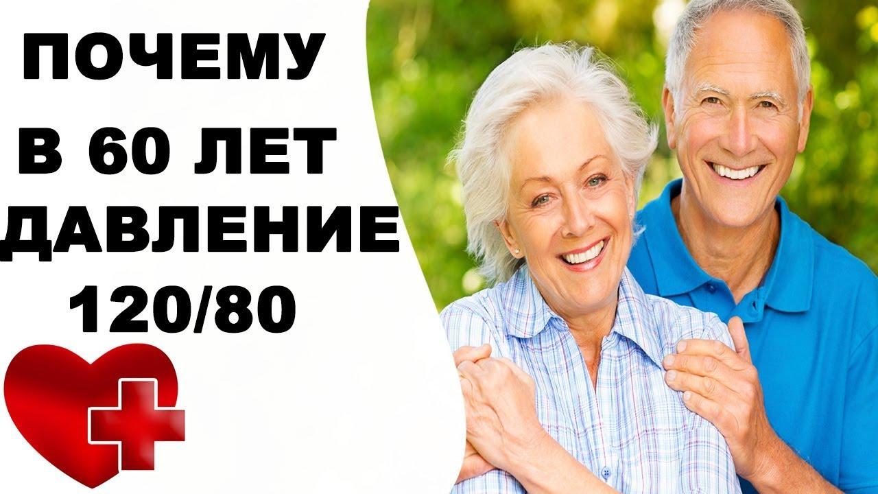 хорошее давление в пожилом возрасте